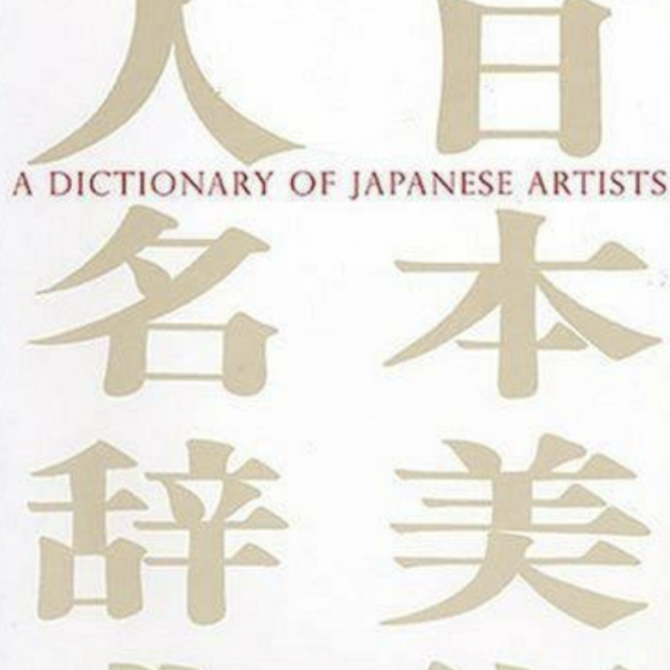 A Dictionary of Japanese Artists