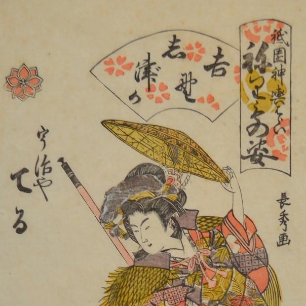 Urasaki Nagahide