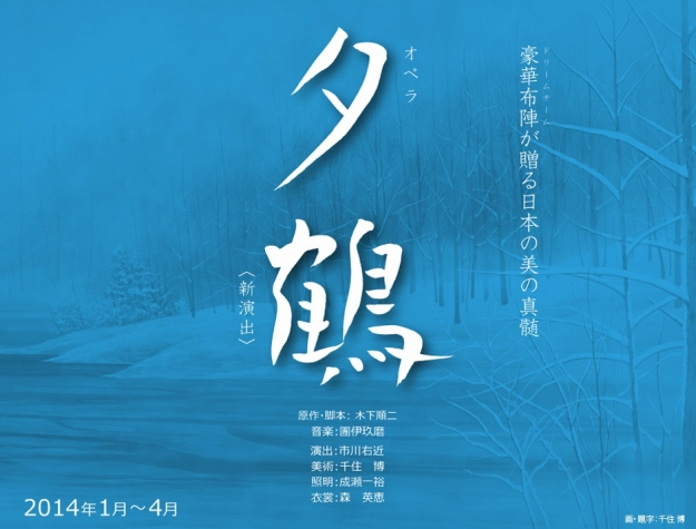 Opera Yuzuru
