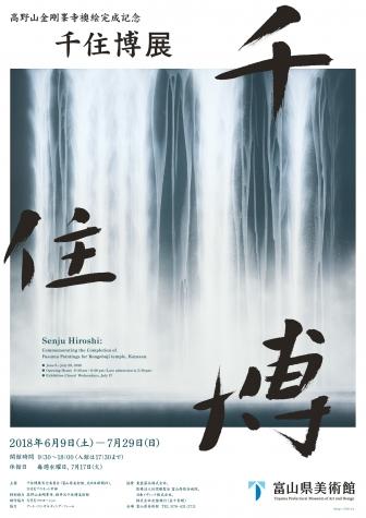 Exhibition 高野山金剛峯寺襖絵完成記念 千住博展