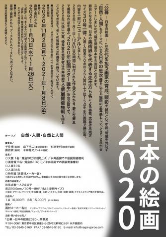 公募 日本の絵画 2020