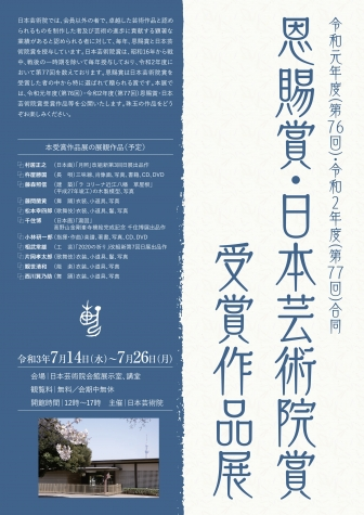The 76th and 77th Joint Imperial Prize and Japan Art Academy Prize Winning Works Exhibition