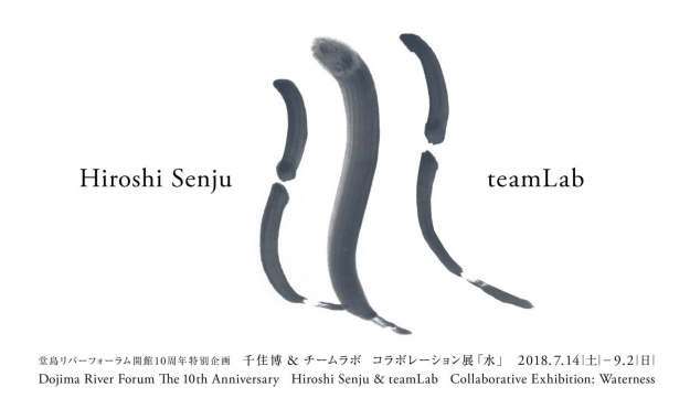 Exhibition 千住博 & チームラボ コラボレーション展「水」