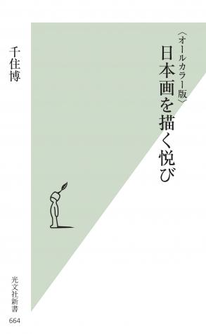 BOOK  〈オールカラー版〉日本画を描く悦び