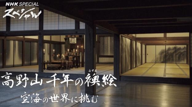 NHKスペシャル 「高野山 千年の襖(ふすま)絵 空海の世界に挑む」