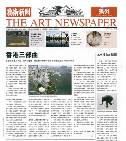 THE ART NEWSPAPER | 號外 。藝術新聞