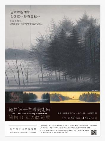 Hiroshi Senju Museum Ten Year Anniversary Exhibition