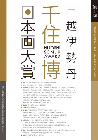 Hiroshi Senju Award