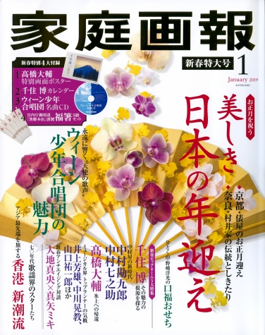 Kateigaho Cover Jan 2019