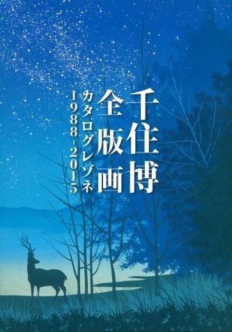 BOOK 千住博全版画カタログレゾネ1988ー2015