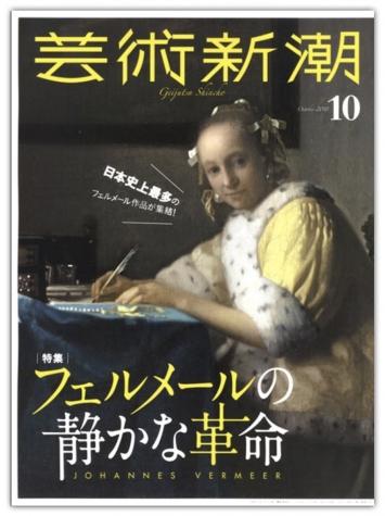 Magazine 芸術新潮 10月号