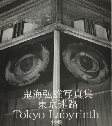 Tokyo Labyrinth