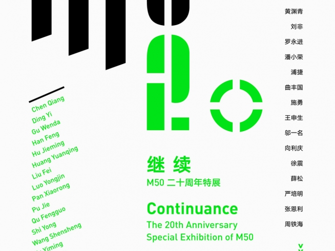Ding Yi @ The 20th Anniversary Special Exhibition of M50 Ding Yi