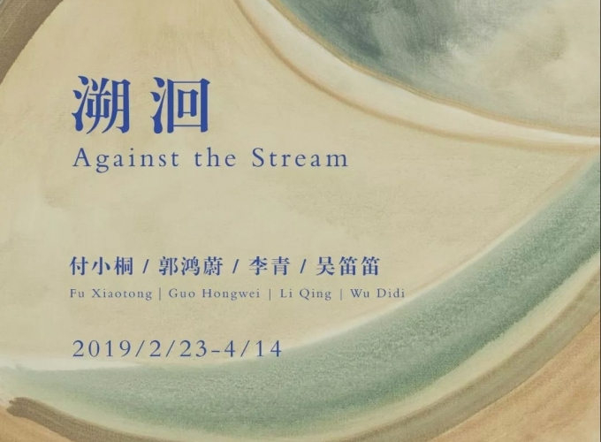 Fu Xiaotong, Guo Hongwei, Li Qing, Wu Didi: Against the Stream