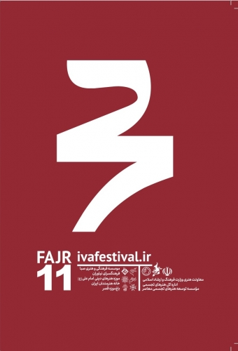 Fajr Visual Arts Festival