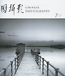 Chinese Photography Magazine