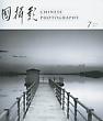 Chinese Photography Magazine