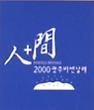 Kwangju Asiana