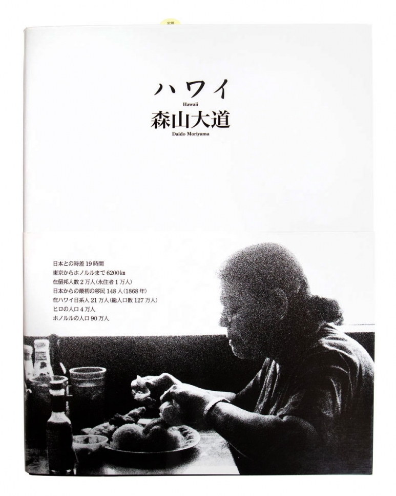 Daido Moriyama: Hawaii