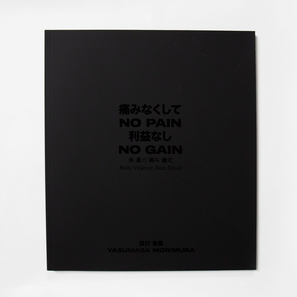 Yasumasa Morimura, No Pain No Gain: Body, Violence, Pain, Ritual book, 2018