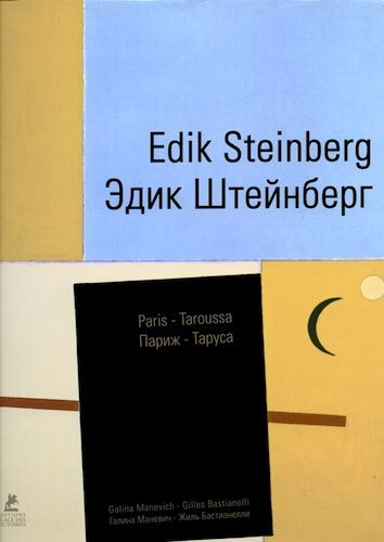 bibliography steinberg