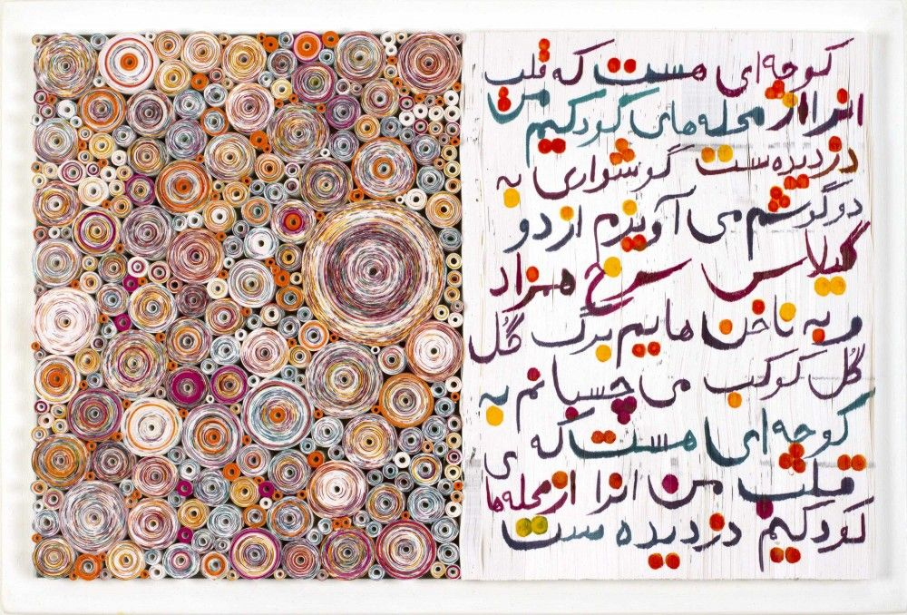 HADIEH SHAFIE, Forugh 7, 2014