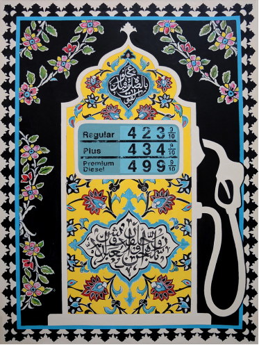 Ayad Alkadhi, 2015, Petrol Pump X, 2015