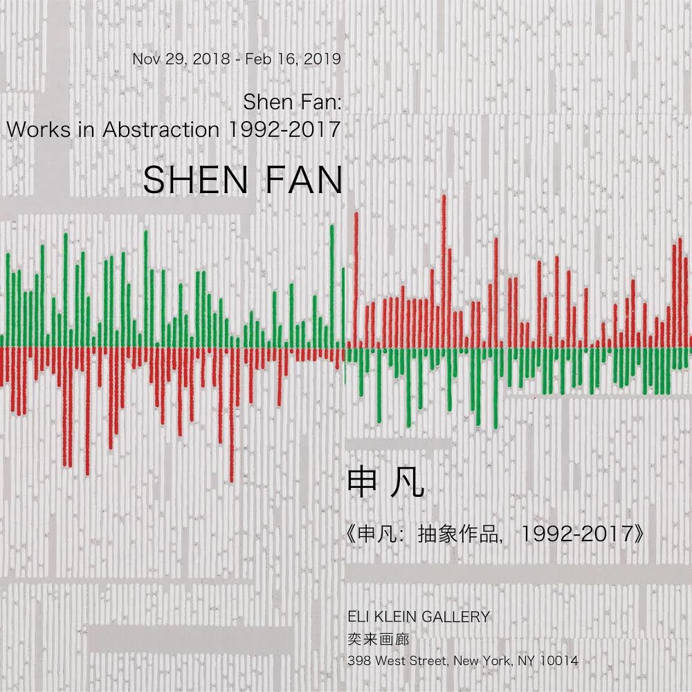 Exhibition Catalog | SHEN FAN: Works In Abstraction, 1992 - 2017