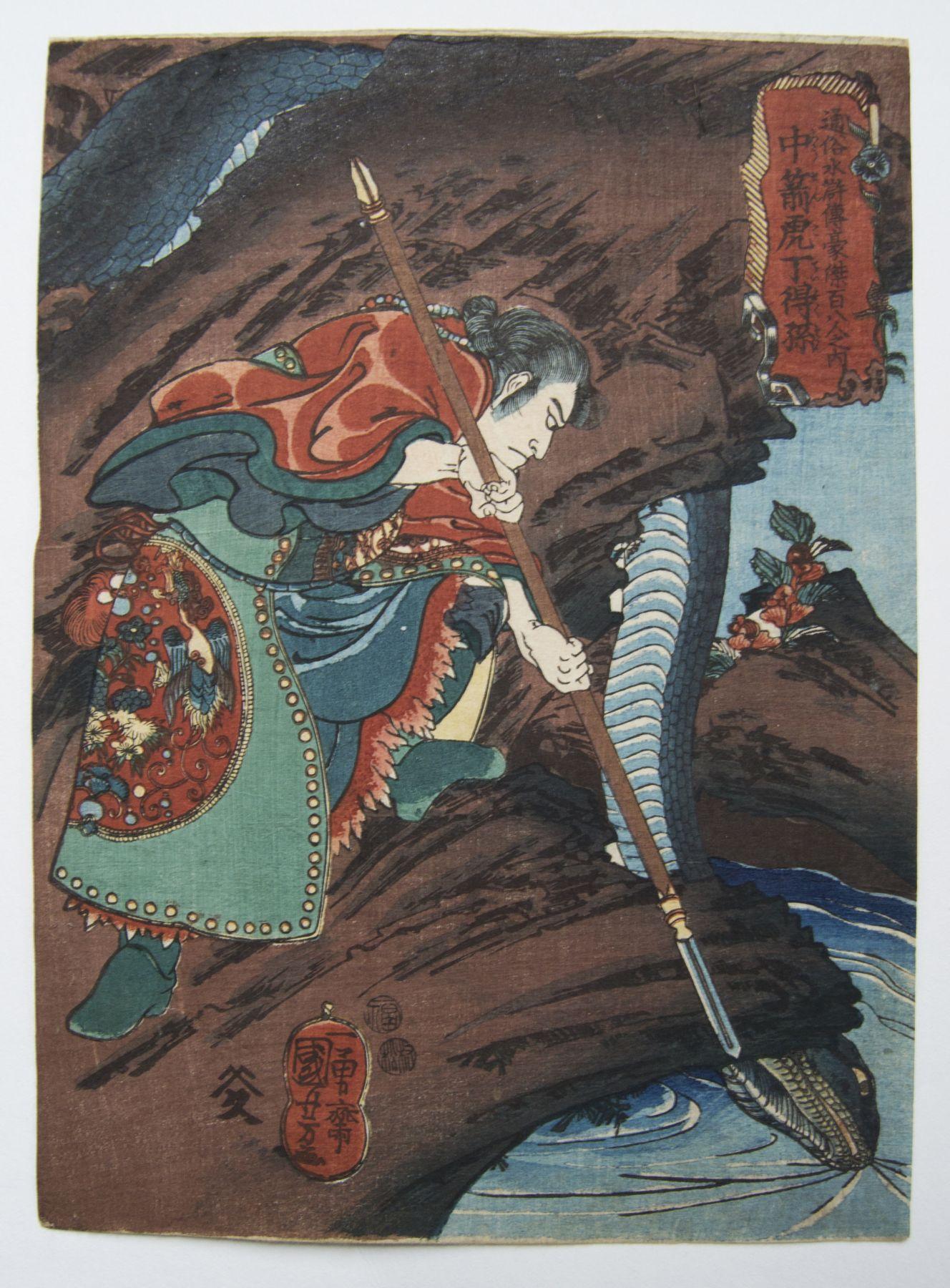 Utagawa Kuniyoshi (1797-1861), Chusenko Teitokusen killing a giant snake