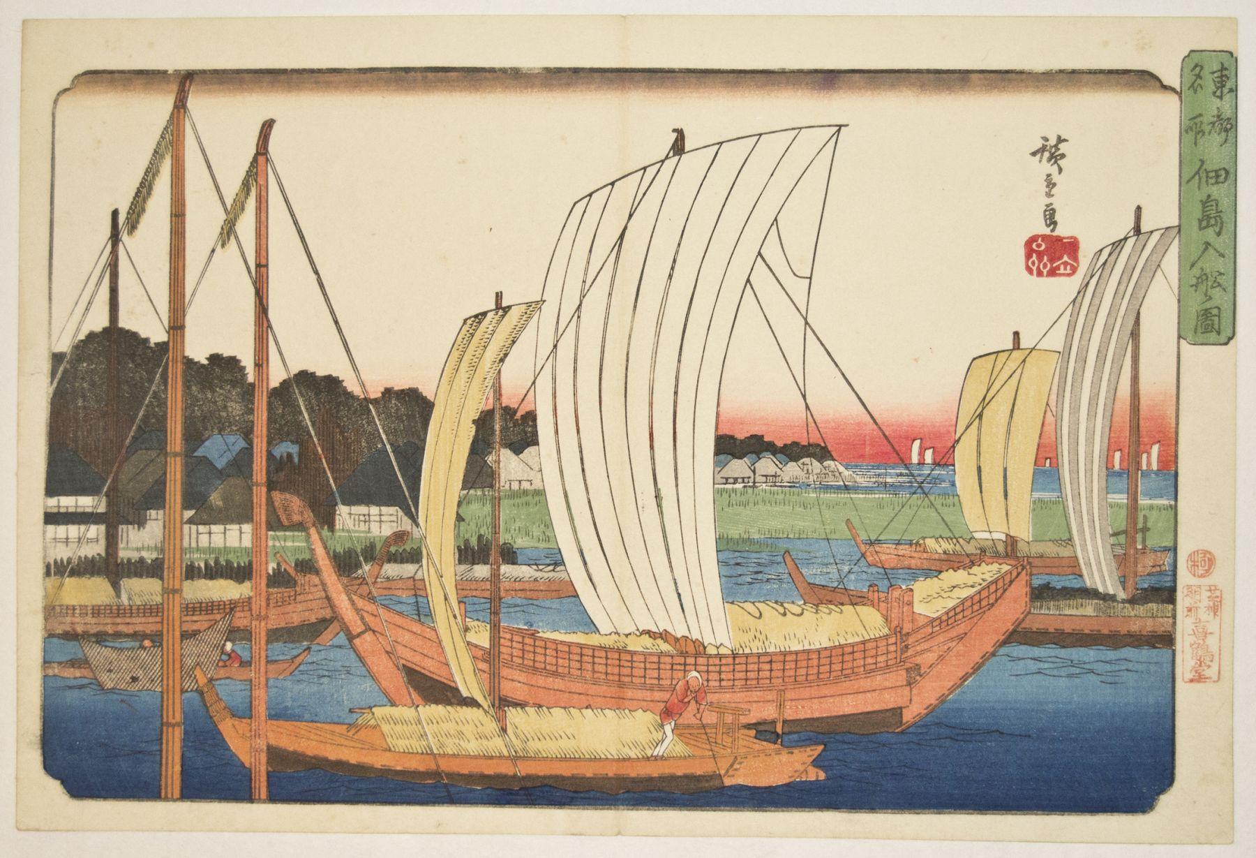 Utagawa Hiroshige (1797-1858), Toto Meisho; Tsukudajima irifune no zu
