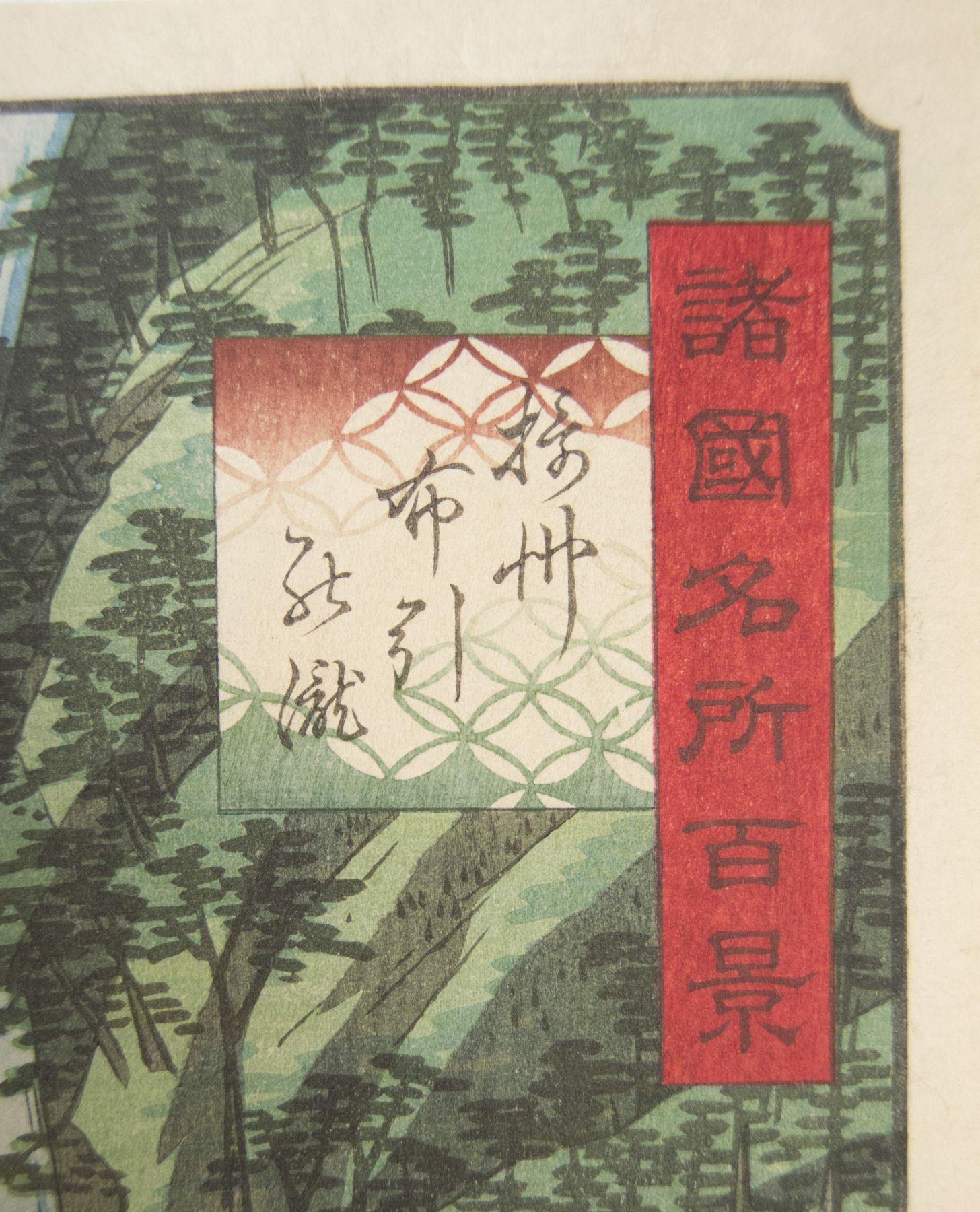 Suzuki Hiroshige II (1826-1869), Nunobiki Waterfall in Harima District