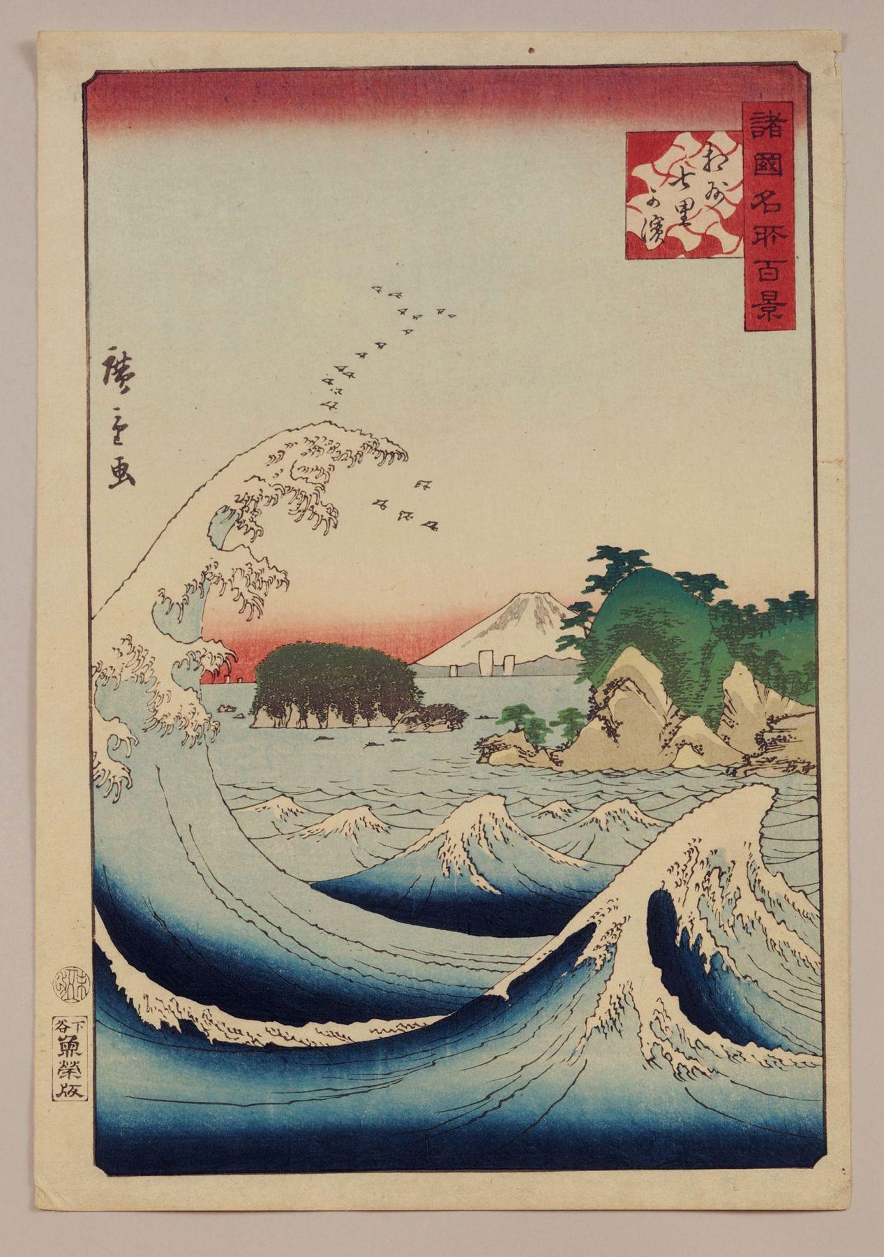 Suzuki Hiroshige II (1826-1869), Seven Mile Beach Shichirigahama
