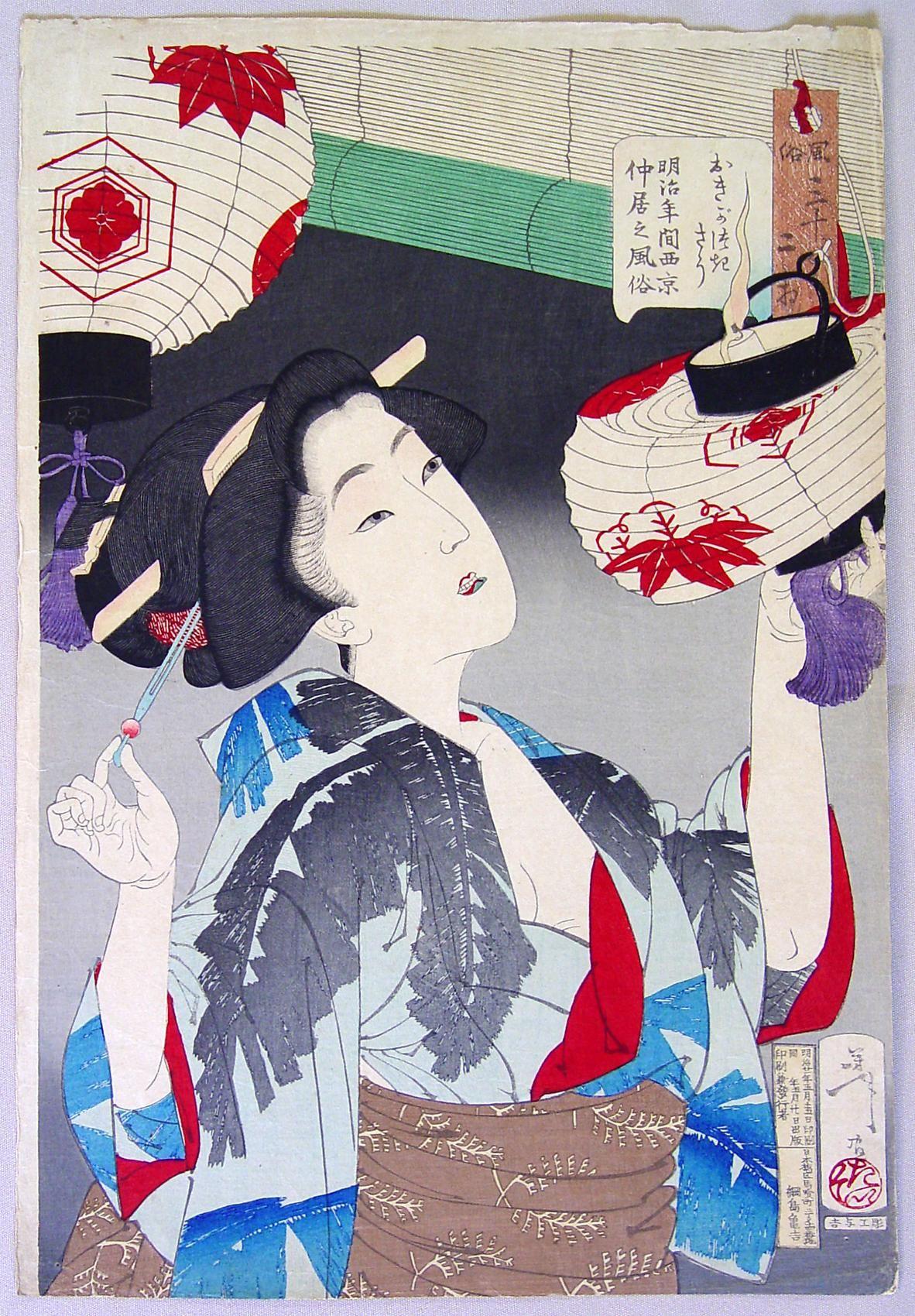 Subject: Kyoto Waitress in the Meiji Era
