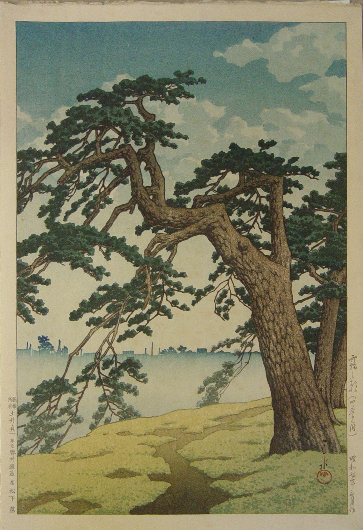 Kawase Hasui (1883-1957), (Pine tree) Yotsuyametsuke, kiri no asa