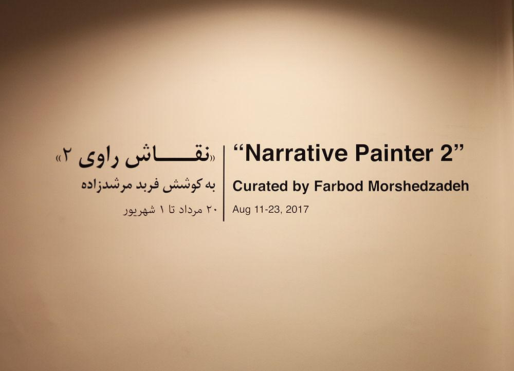 Narrative Painter 2 | نقــاش راوی ۲