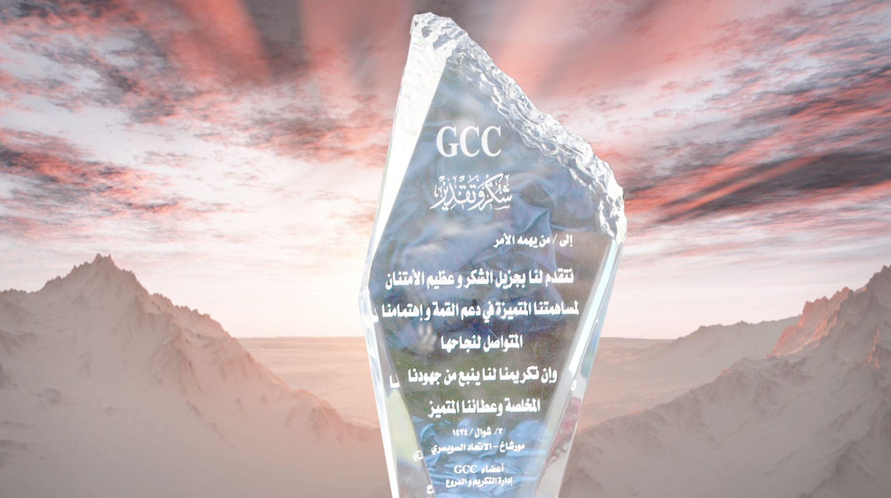 GCC CO-OP 2014