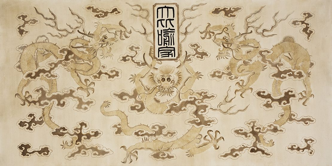 """The Royal Plaque of the Great Metaphorist 御题大æ¯""""喻家牌匾, 2014"""