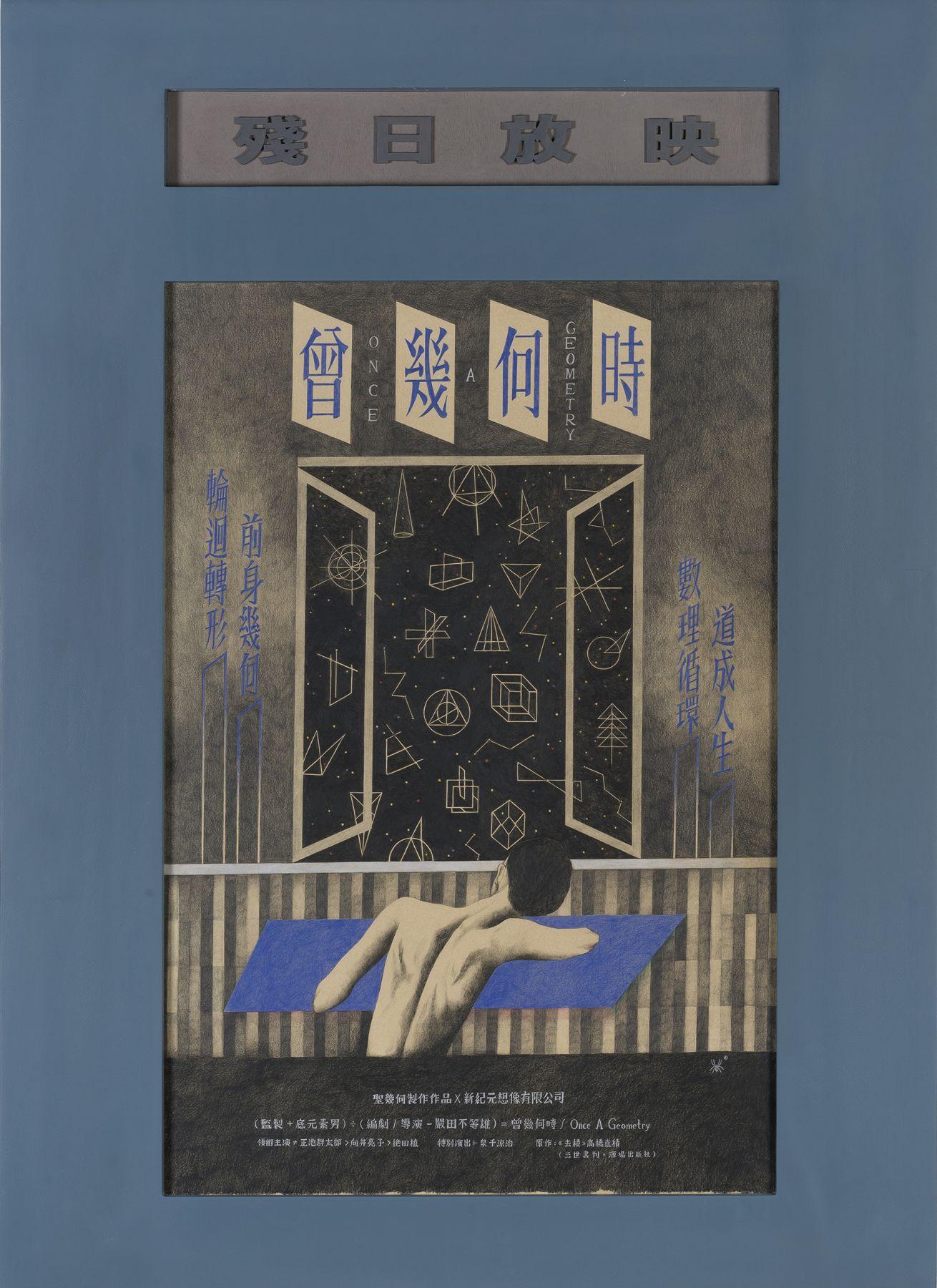 Ho Sintung 何倩彤 (b. 1986), Once a Geometry 曾几何时