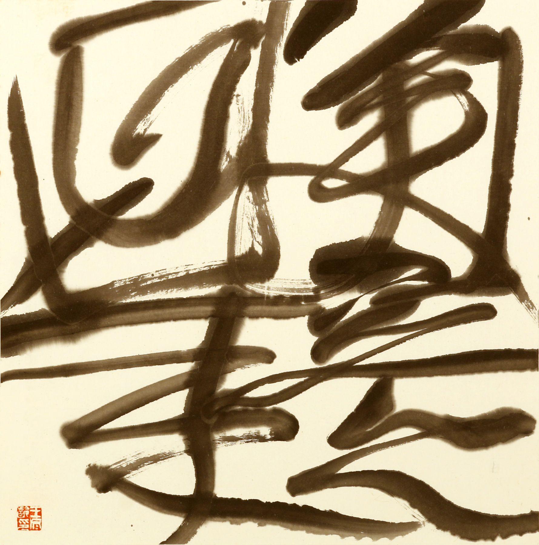 Happiness Leads to Longevity 美意延年, 2015