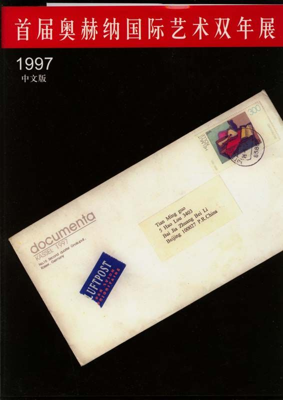 Oahgnoh Biennale 97: I Esposizione Internazionaled¡¦ Arte (Chinese), 2003-2004