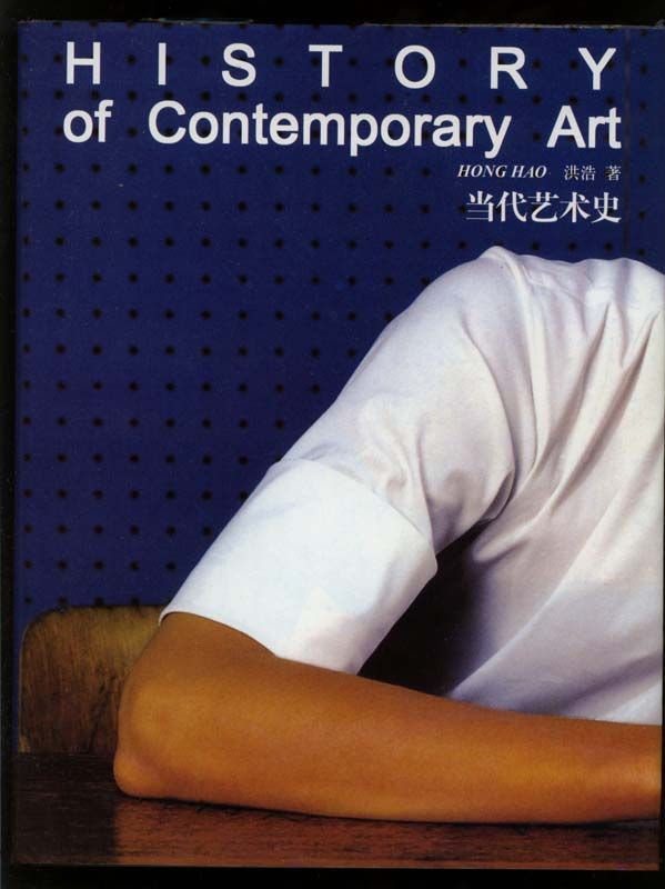 History of Contemporary Art: Painting, Sculpture, Photography 当代艺术史, 2004