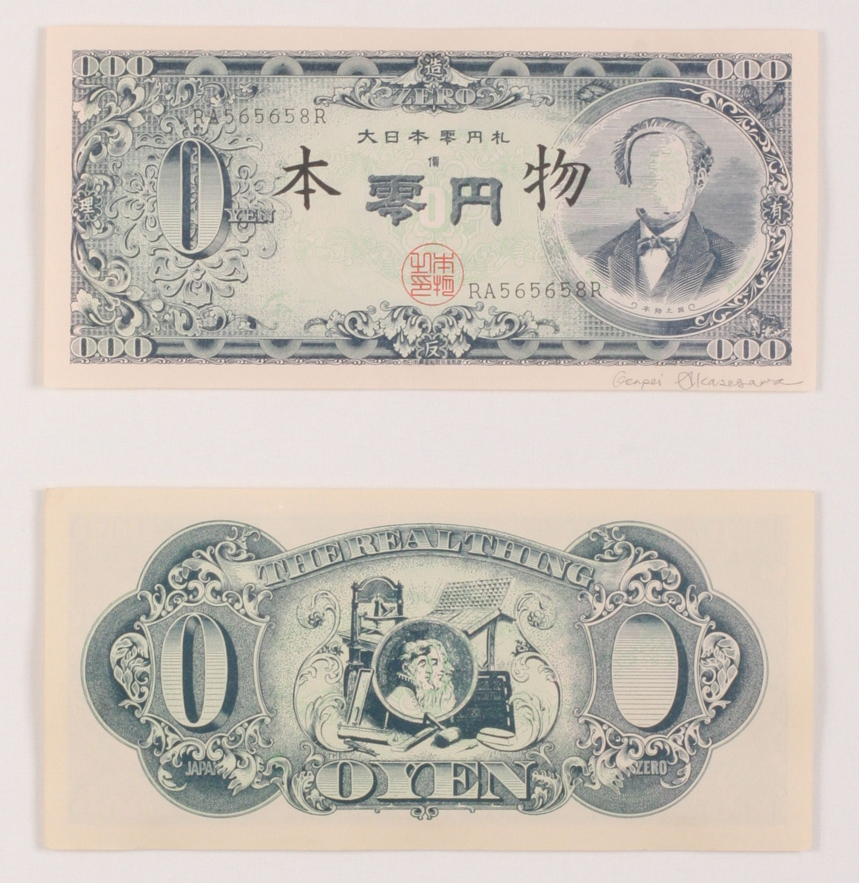 two pieces of currency by genpei akasegawa