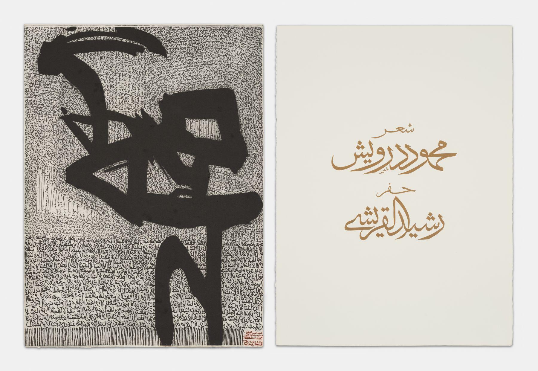 Rachid Koraichi text 1