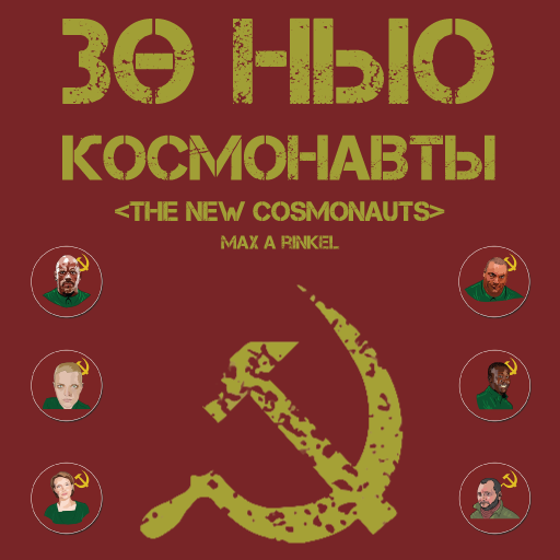 The New Cosmonauts