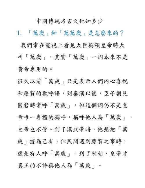 中國傳統名言文化知多少
