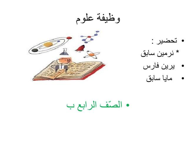 علوم- بطاقة هوية