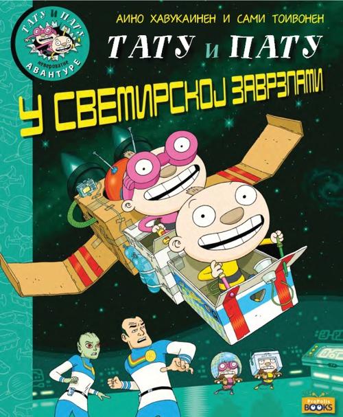 Tatu i Patu u svemirskoj zavrzlami
