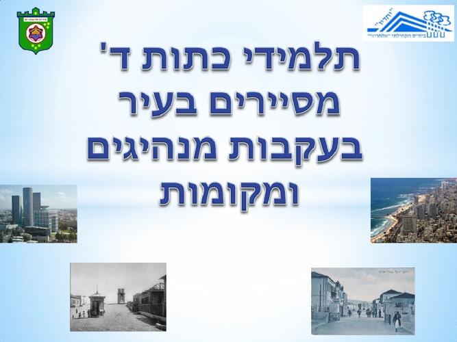 "New Flip תלמידי כתות ד' ב""אלחריזי"" מטיילים בתל אביב"