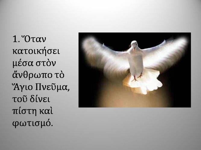 Τι χαρίζει το Άγιο Πνεύμα στον άνθρωπο;