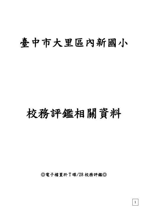 103校務評鑑及教專各項資料彙整1031112-1